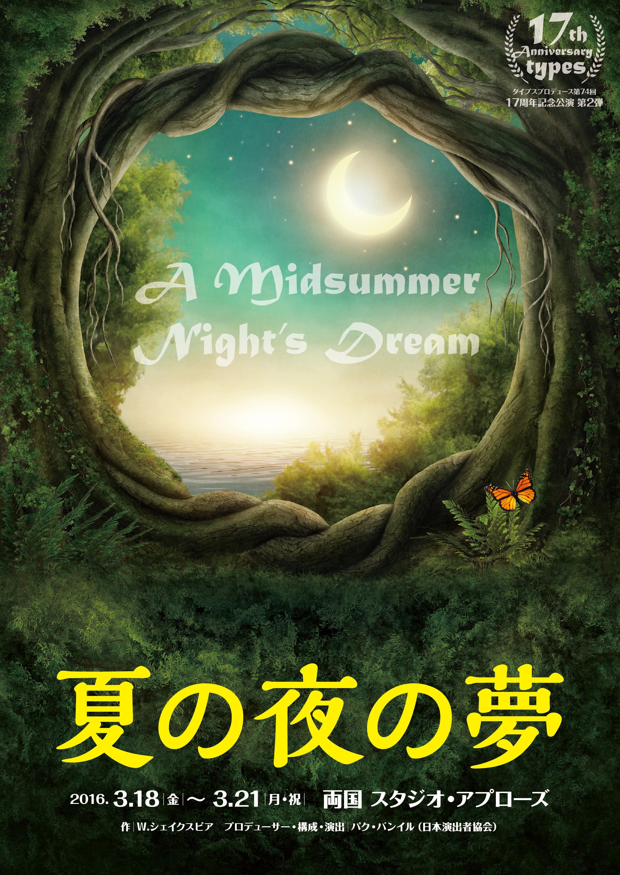 『夏の夜の夢』フライヤー